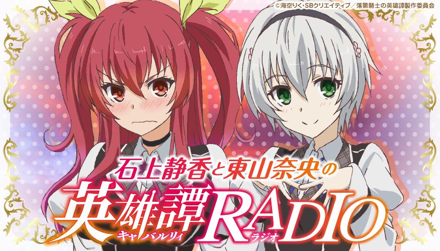 英雄譚RADIO_バナー875_500