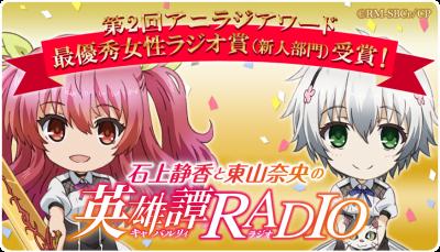 落第騎士_受賞ラジオバナー_大